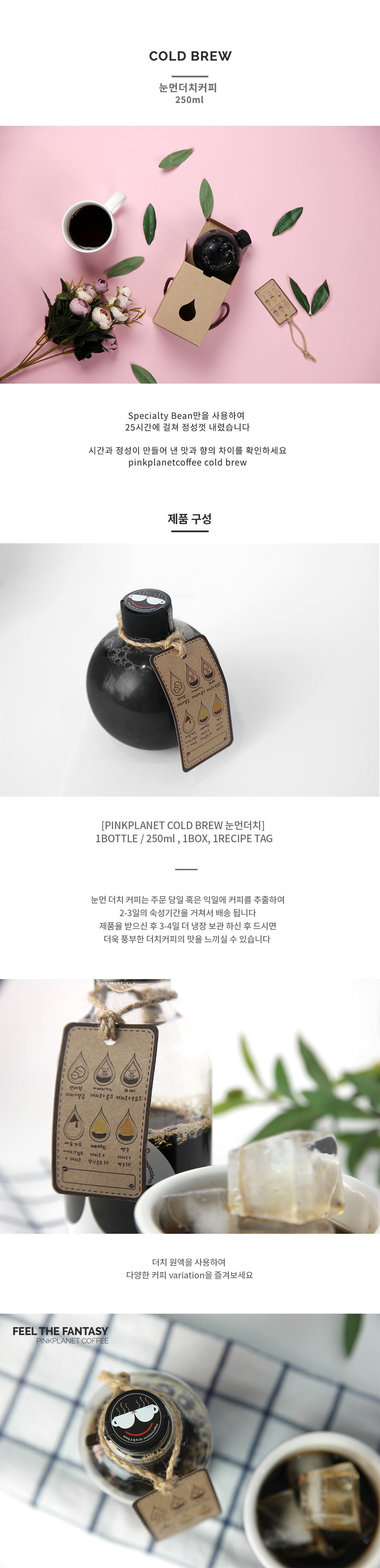 shop_coffee_coldbrew_250_detail