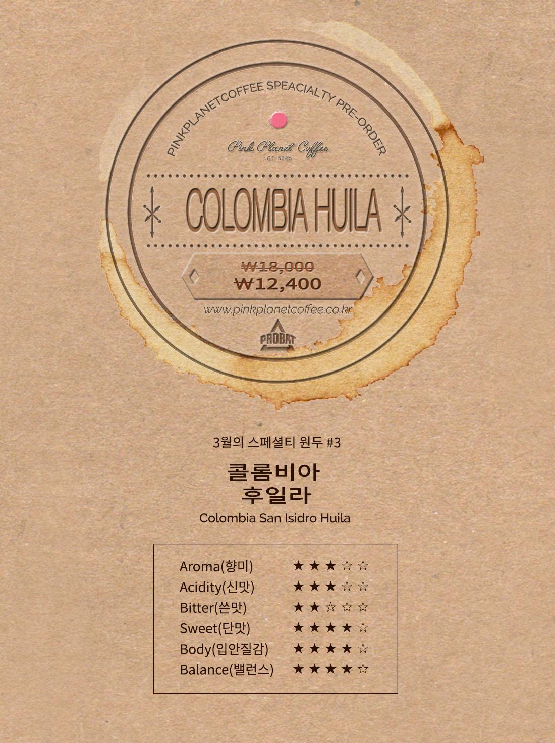[예약판매] 콜롬비아 후일라