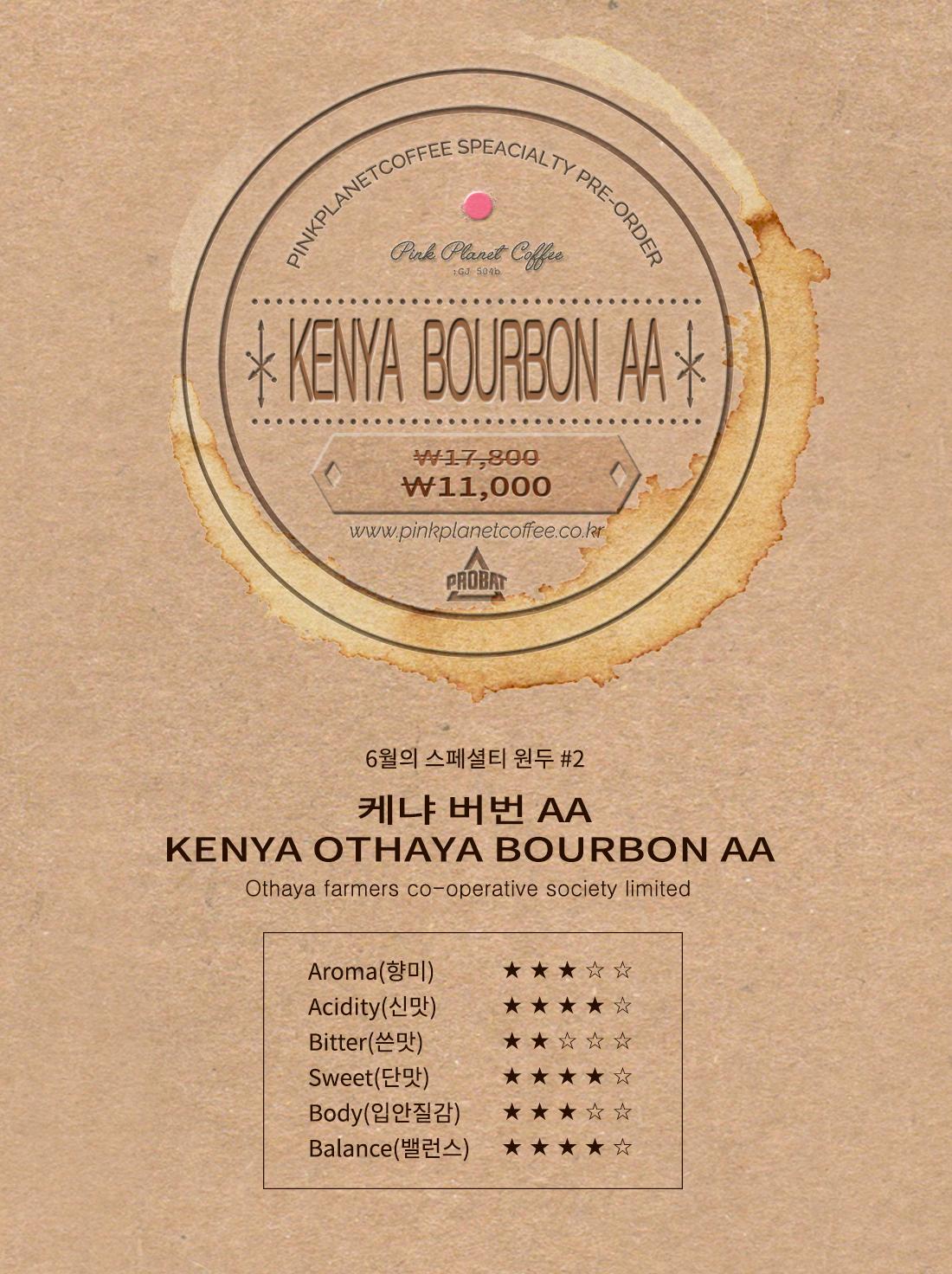 [예약판매] 케냐 버번 AA