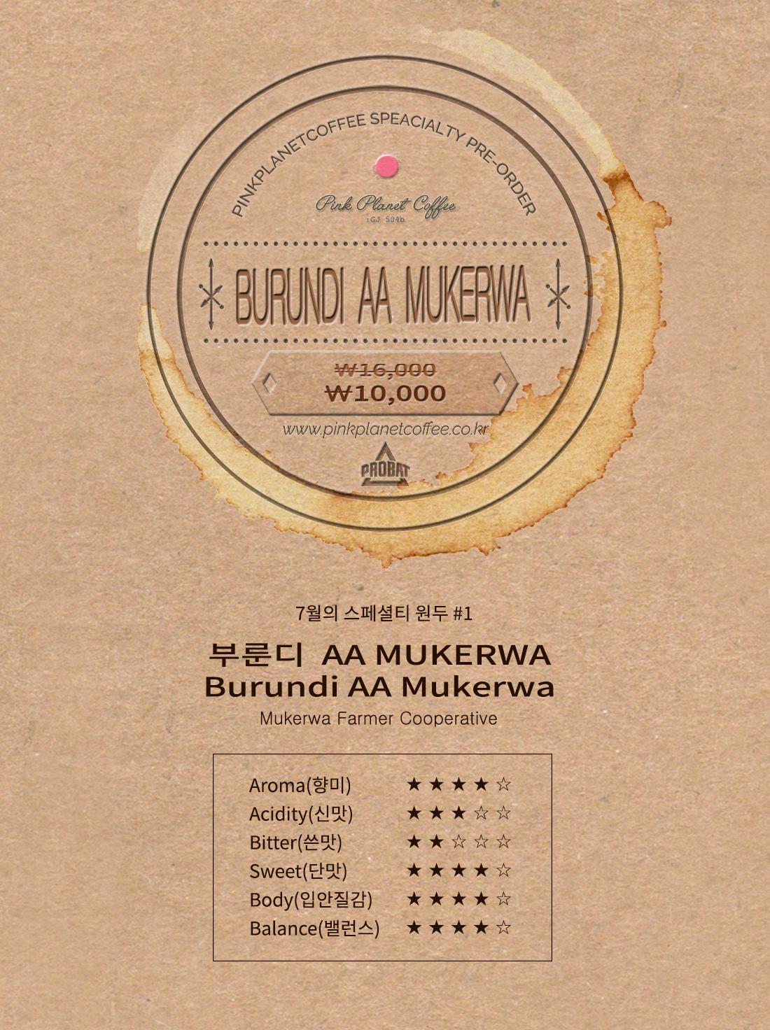 [예약판매] 부룬디 AA Mukerwa