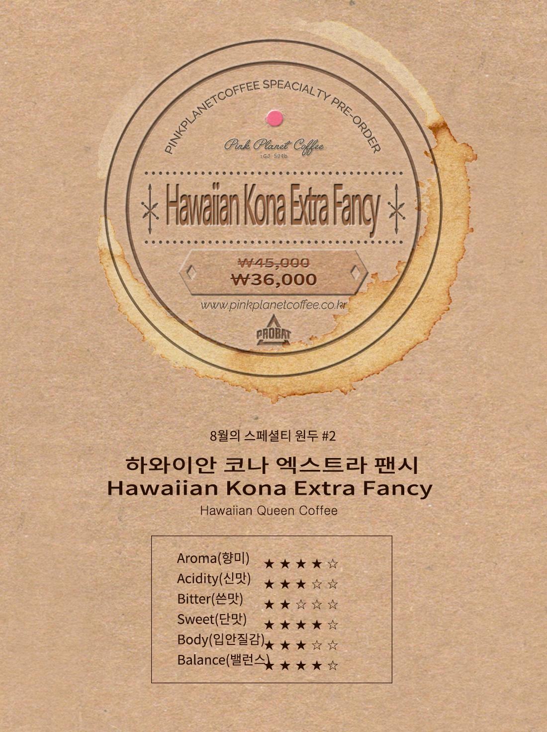 [예약판매] 하와이안 코나 엑스트라 팬시