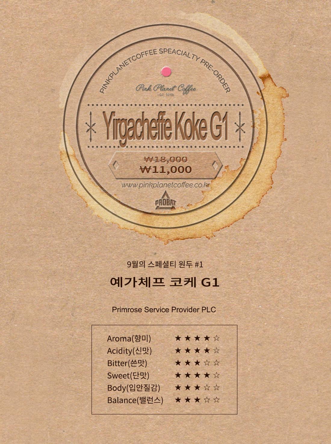 [예약판매]예가체프 코케 G1