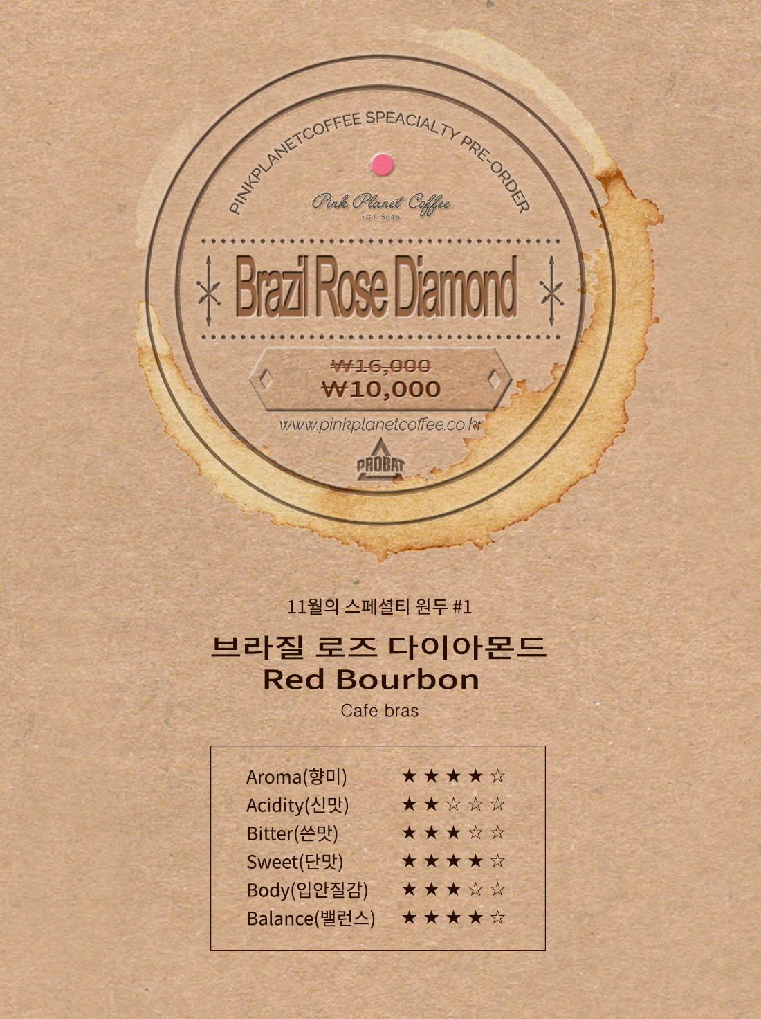 [예약판매] 브라질 로즈 다이아몬드