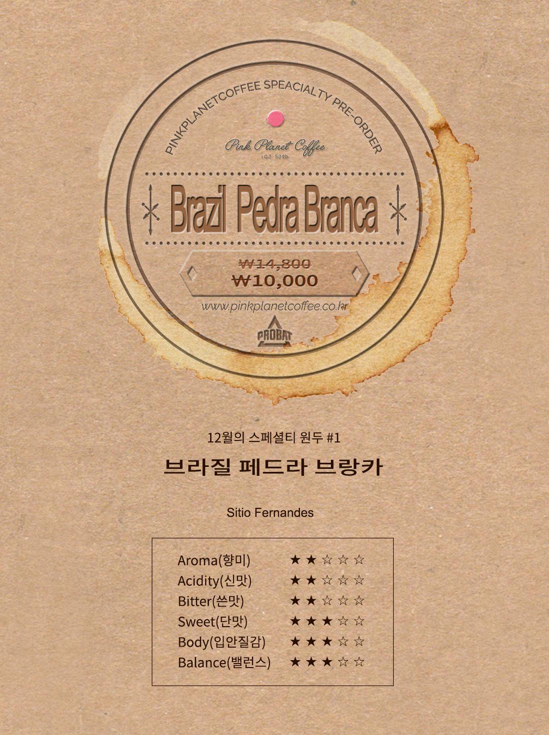 [예약판매] 브라질 페드라 브랑카 AA
