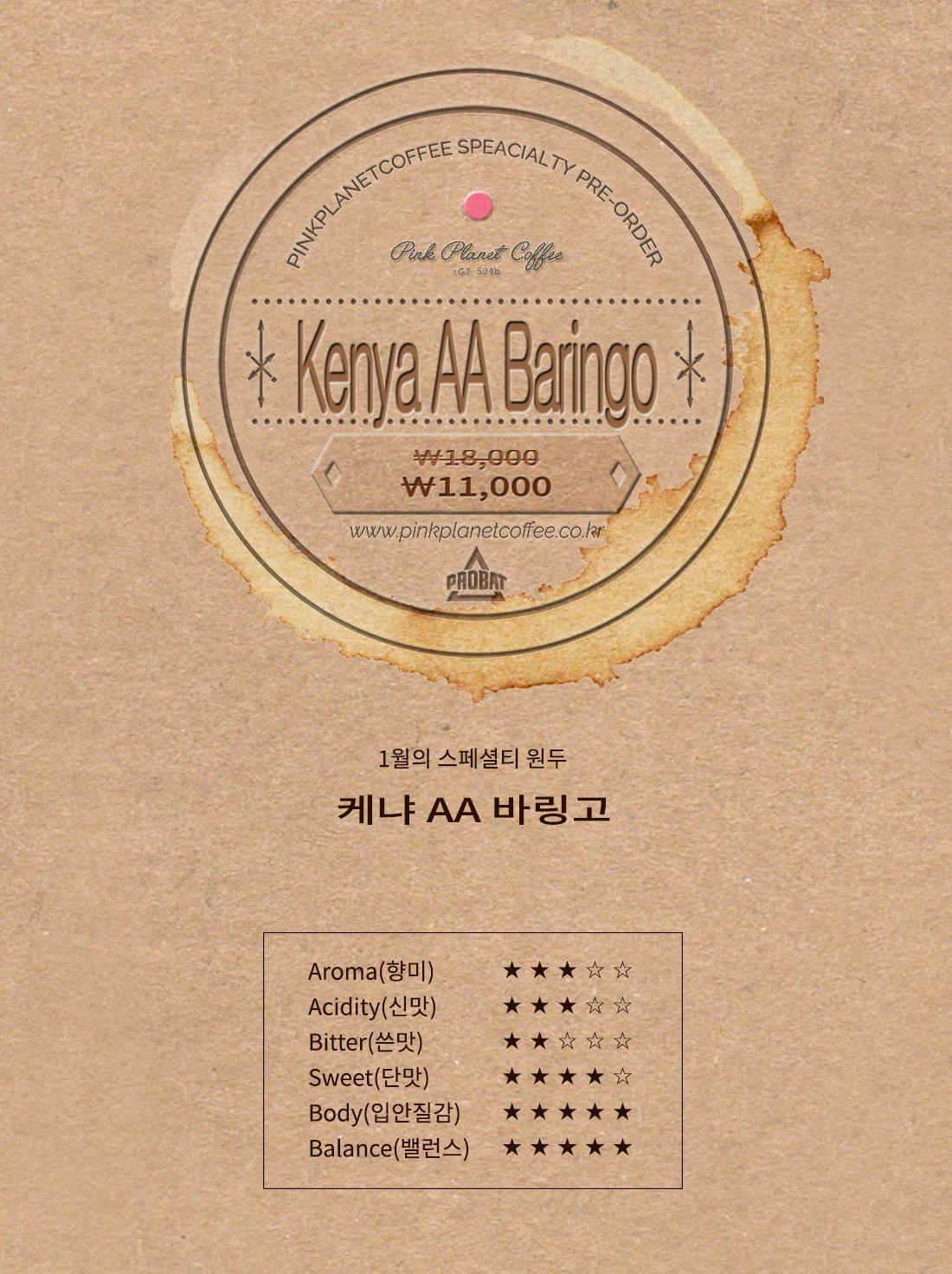 [예약판매] 케냐 AA