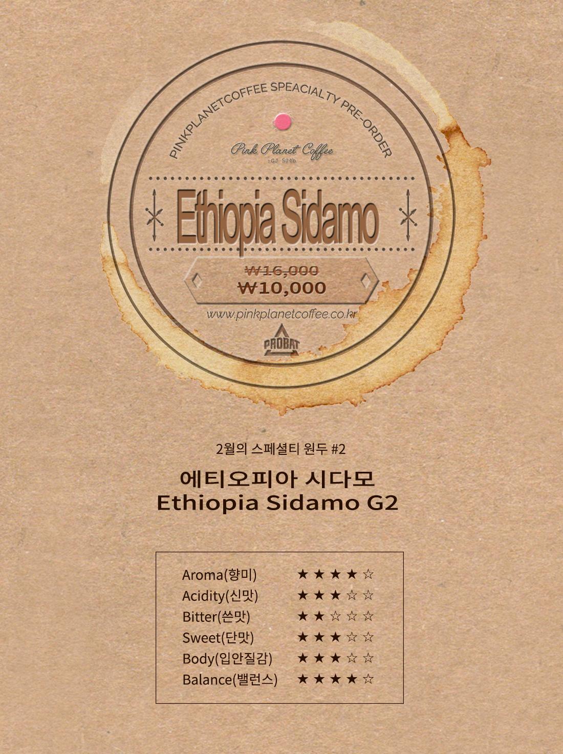 [예약판매] 에티오피아 시다모 G2