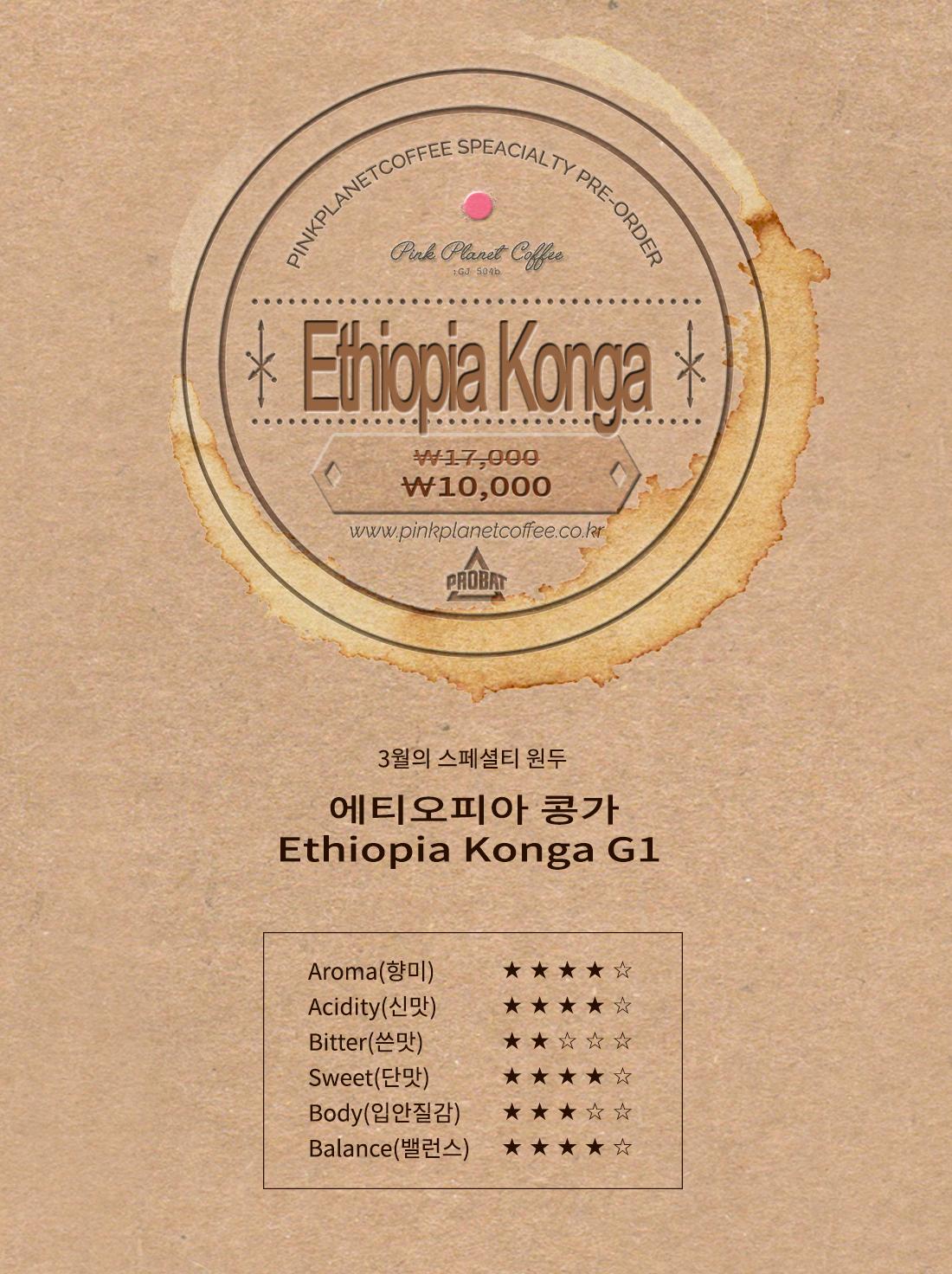 [예약판매] 에티오피아 콩가 G1