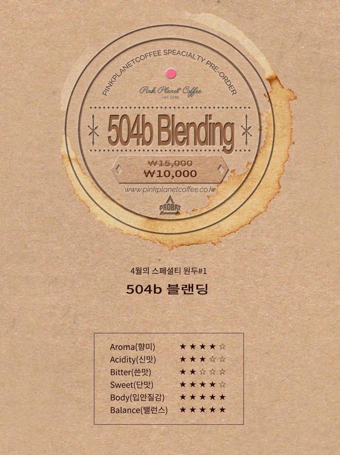 [예약판매] 504b블랜딩